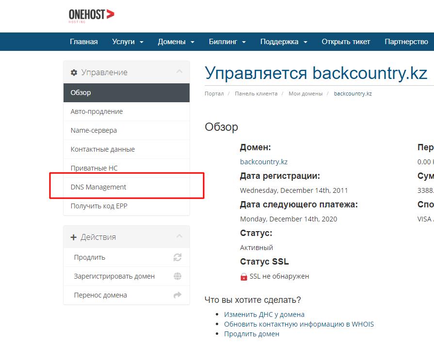 регистрация доменов на яндексе